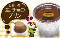 生チョコプリン