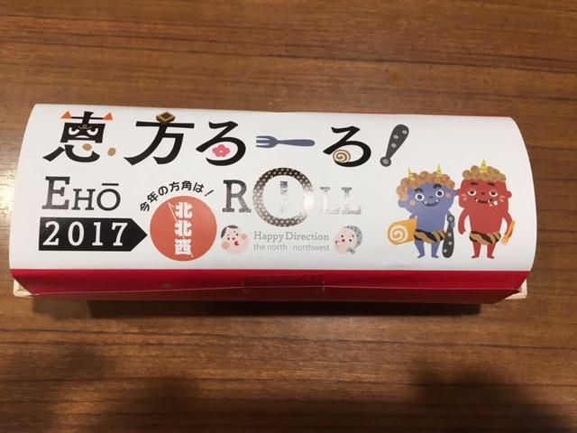 恵方ロール掛け紙
