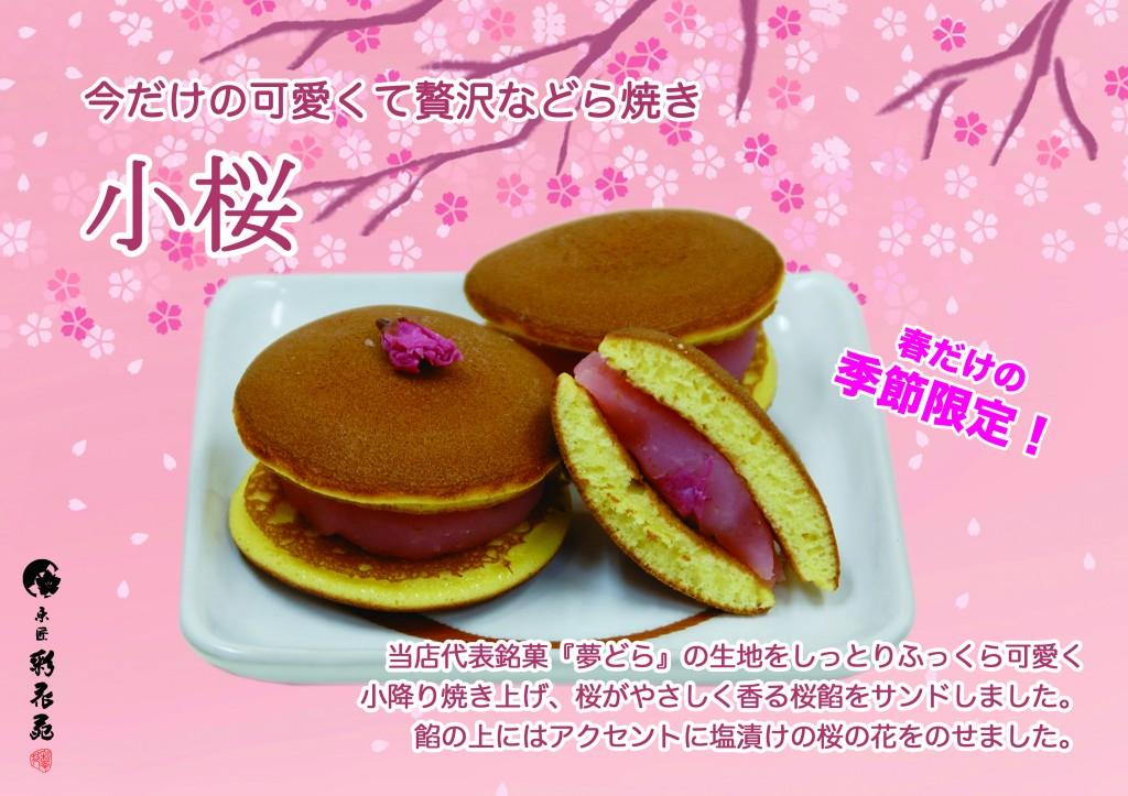 小桜_A4