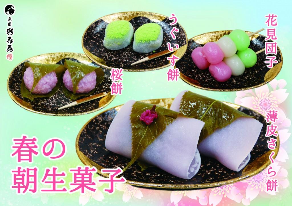 春の朝生菓子_A4