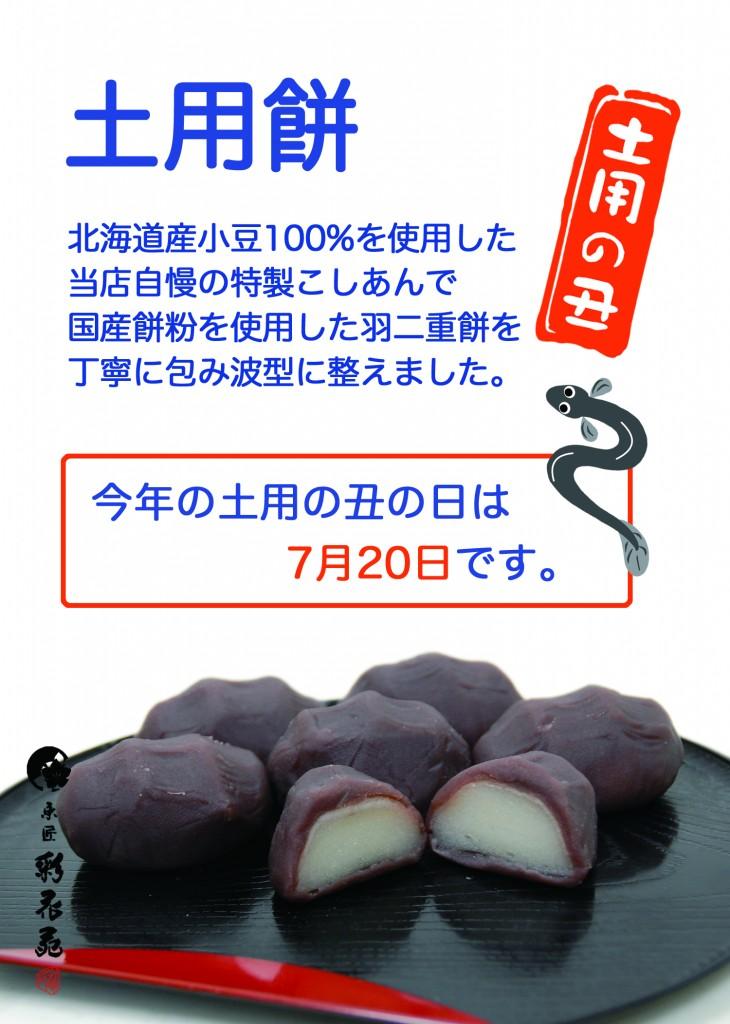 土用餅_2L