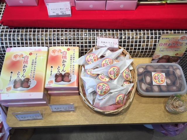 白桃かりんとう饅頭