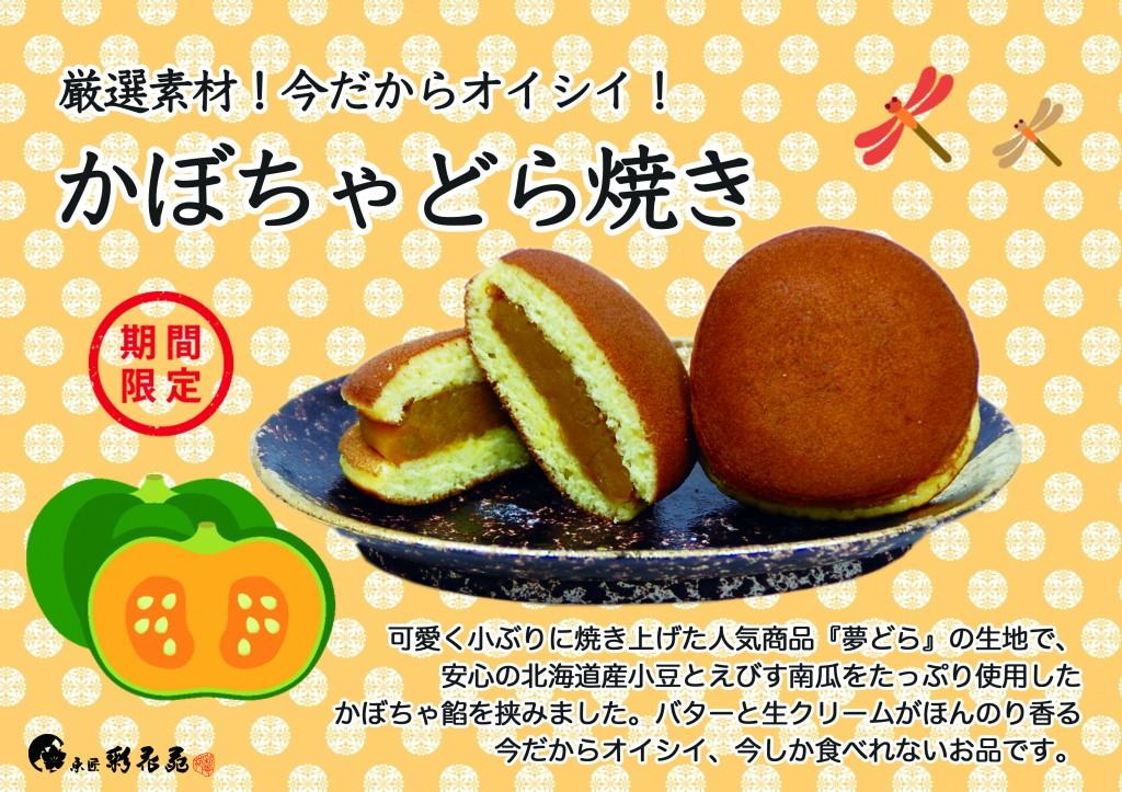 かぼちゃどら焼き_A4