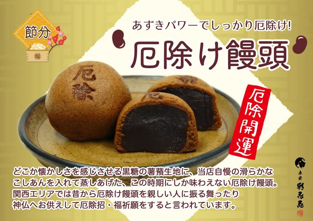 厄除け饅頭_POP_A4